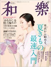 waraku2011-6